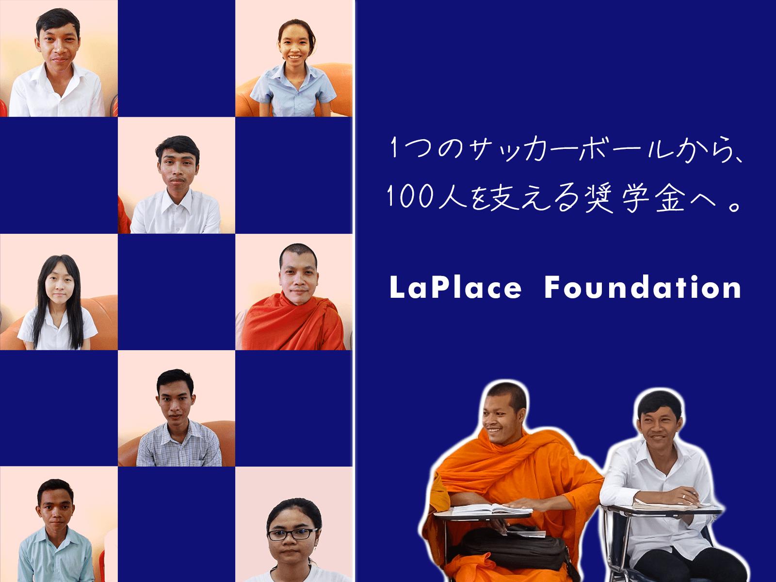 カンボジア学生支援『LaPlace基金』プロジェクト
