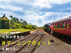 九州の学生の【人生のターニングポイント】を創りたい