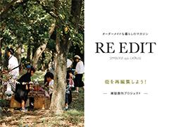 雑誌『RE EDIT<リ・エディット>』創刊プロジェクト