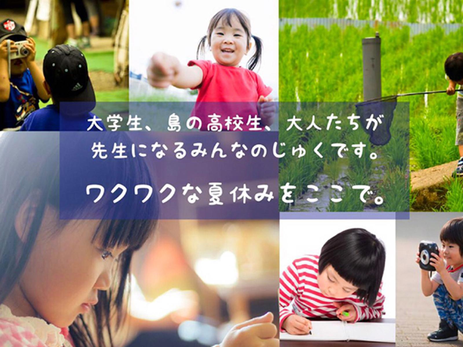東京から1番近い離島「伊豆大島」で、むりょうじゅくを開催したい!