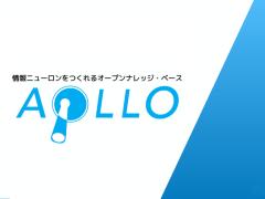 日本発オープンソース・データベース『APLLO』応援ファンド